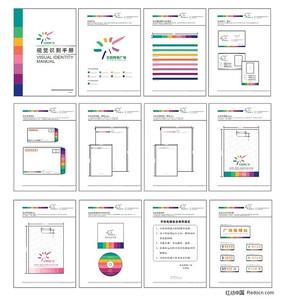 花园购物超市视觉识别手册(18p)