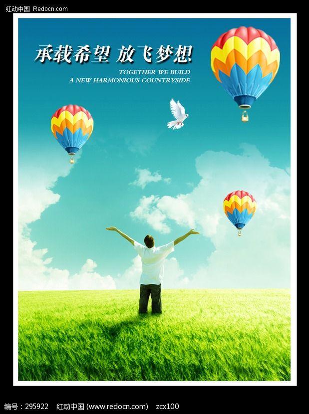 标签:背景素材 背景 展板 和谐 户外 男人 气球 麦田 承载希望 放飞梦想图片