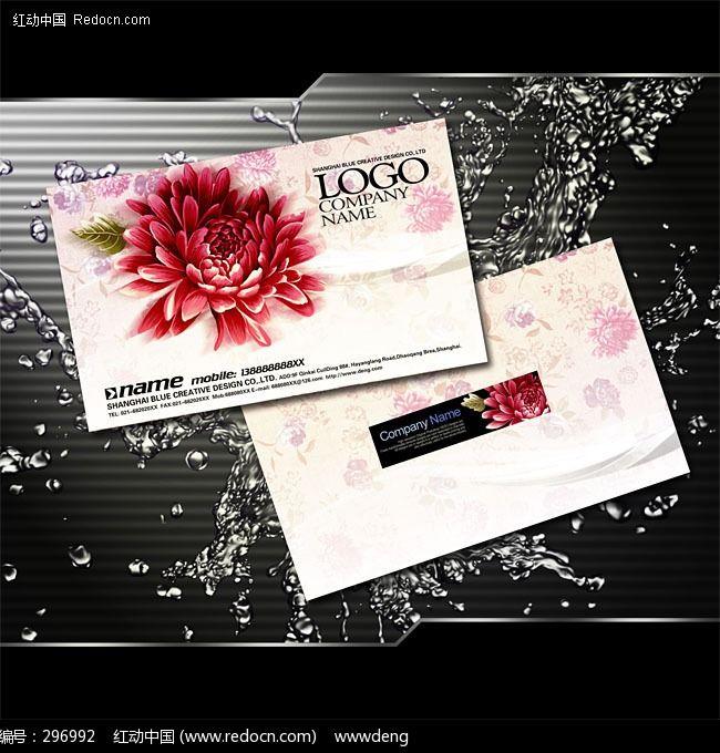 模版 名片设计欣赏 名片背景 背景 时尚大红花 大红花名片 美容名片 图片