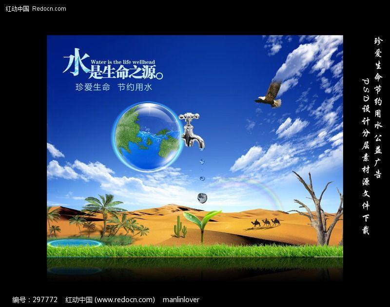 公益 宣传 广告 海报 展板 PSD 设计 图片 素材 公益海报 公益广告-7