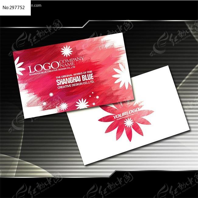 美容院名片设计PSD下载图片