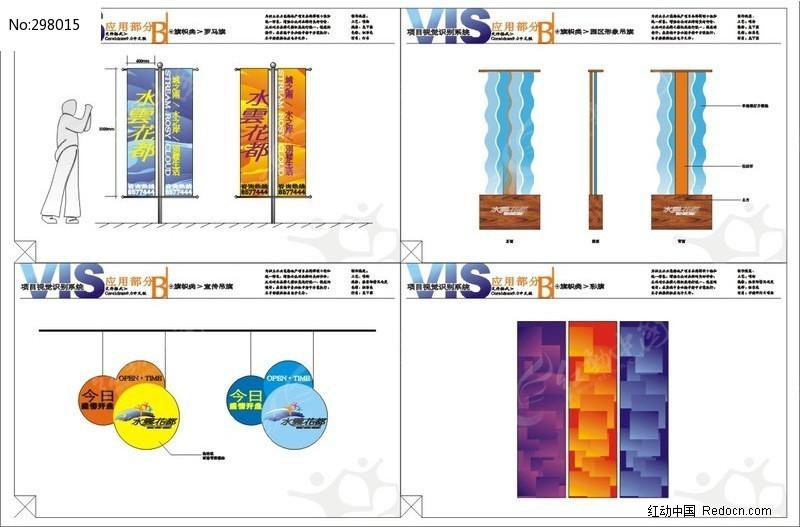 房产VI应用部分—旗帜类图片