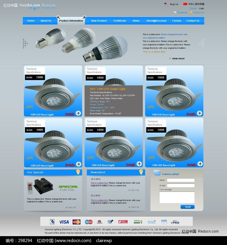 led灯电子产品网页设计