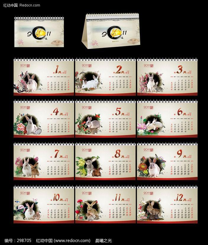2011年兔年台历设计图片