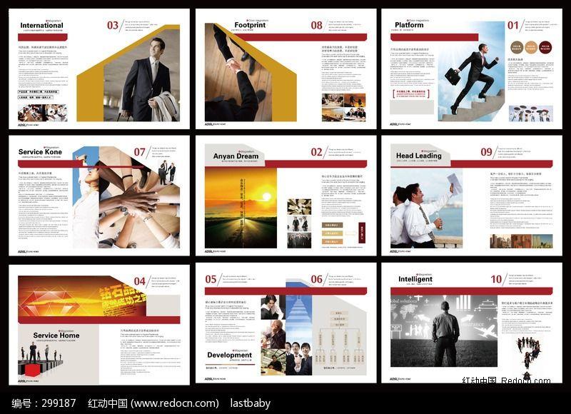 企业形象画册设计  eps