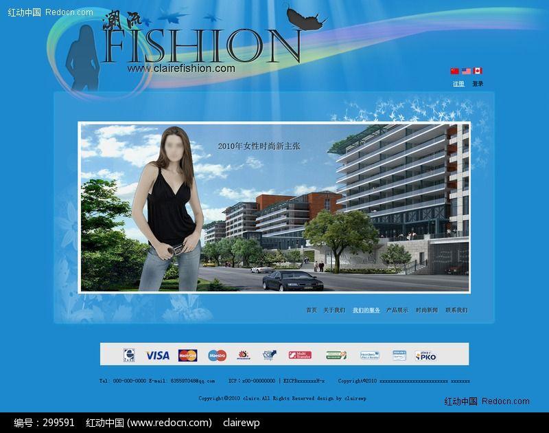 fishion时尚服装网站首页设计