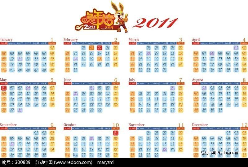 2011年历日历表图片