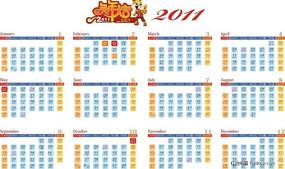 2011年历日历表