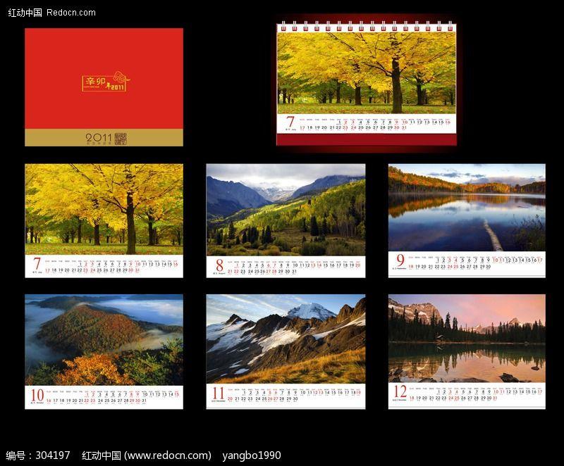 2011风景台历素材图片