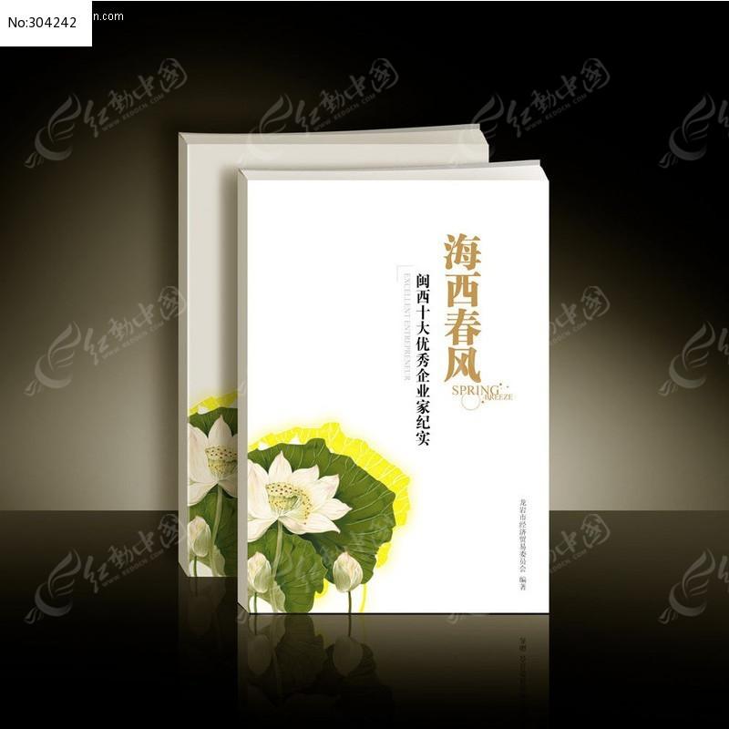 古典书籍装帧设计psd下载