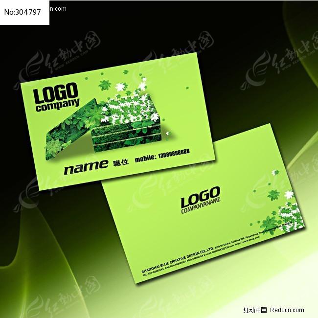 绿色美容院名片设计图片