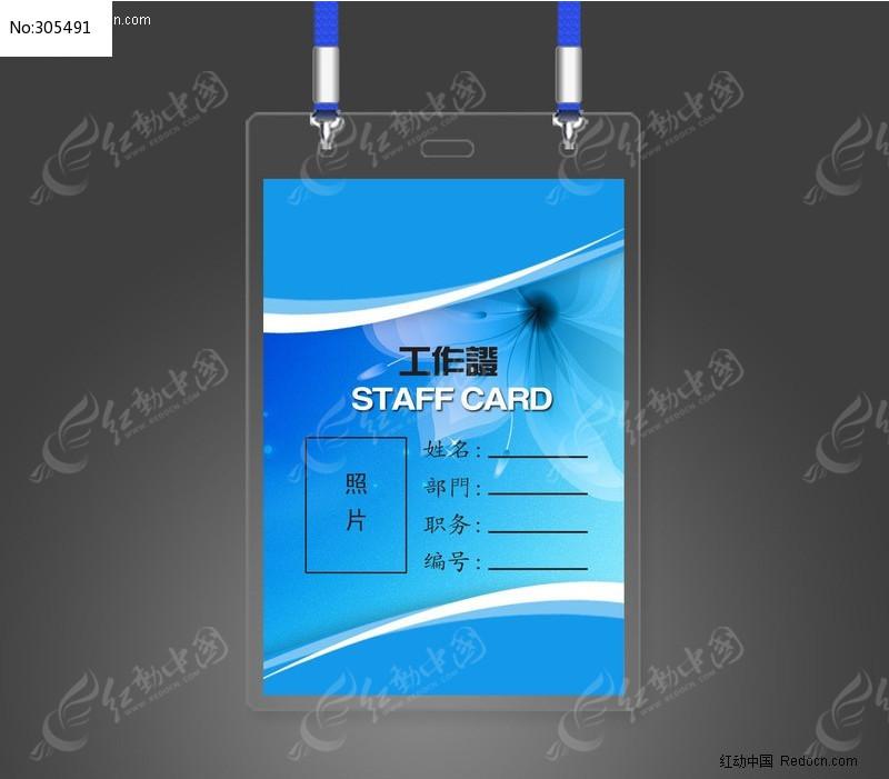 蓝色魅力工作证模板设计