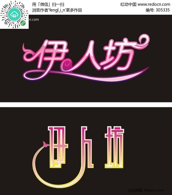 原创设计稿 标志logo(买断版权) 服装服饰logo 伊人坊 字体设计  请图片