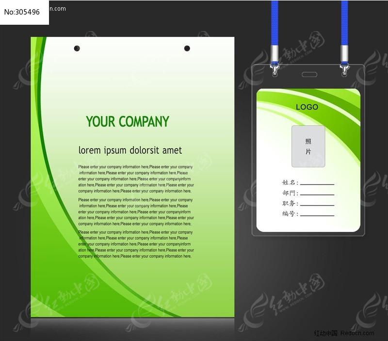 绿色环保工作证模板设计
