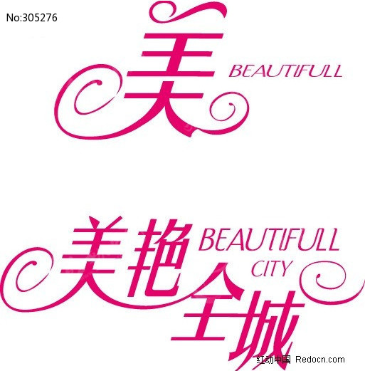 字体设计/艺术字 商场促销|pop海报字体 美艳全城变形字设计  请您图片