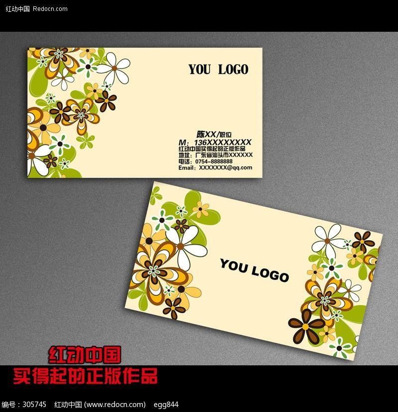 美容美发行业名片; 美容美发行业名片设计模板下载图片
