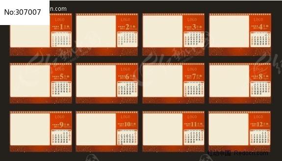 在是游客,下载素材请先 -2011台历空白模板背景设计模板下载