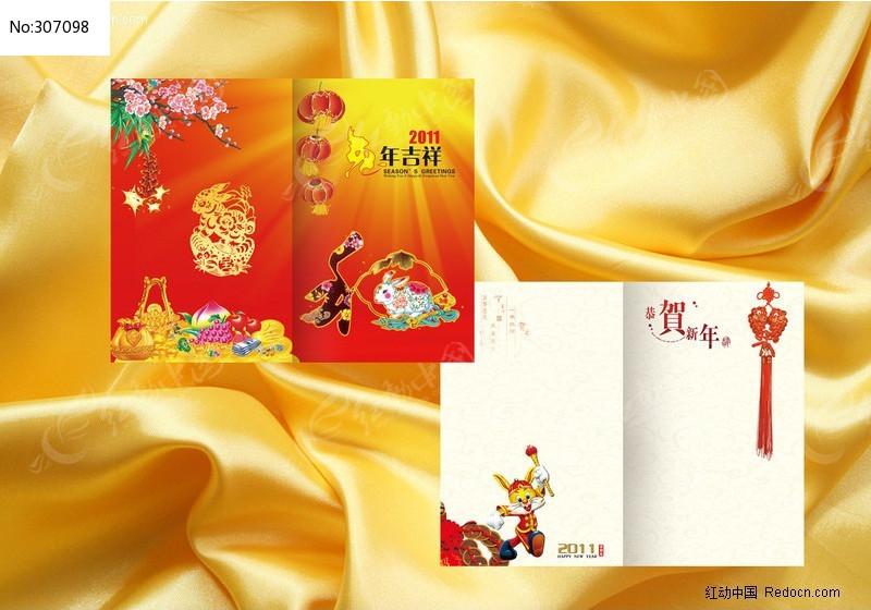 2011新年贺卡设计图片