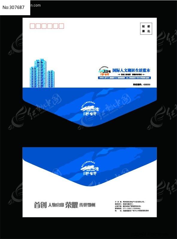 蓝调房地产信封图片