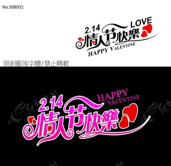 情人节快乐 艺术字体PSD