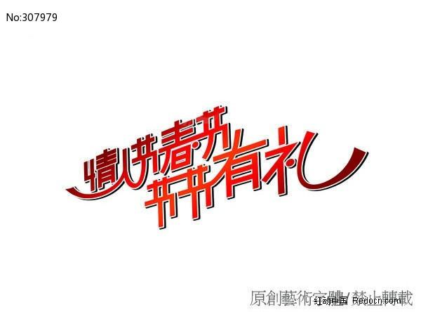 情人节 春节 节节有礼 psd字体设计