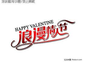 浪漫情人节 艺术字体PSD设计