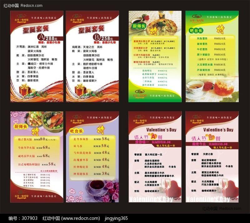 原创设计稿 画册设计/书籍/菜谱 菜单|菜谱设计 酒店桌牌,台签宣传单图片