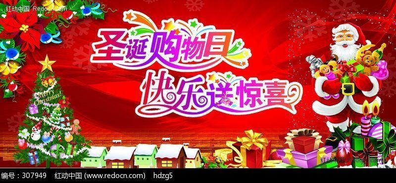 圣诞节促销活动海报素材psd素材下载_圣诞节设计图片