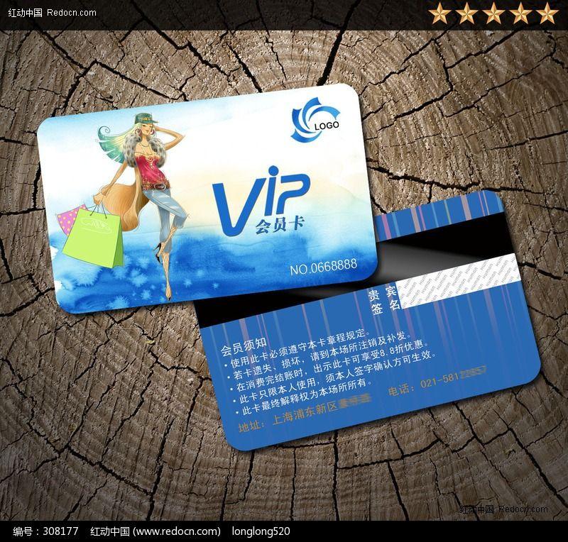 服装店vip会员卡设计