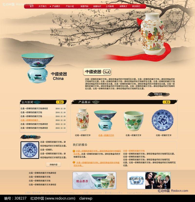中国风瓷器网页设计