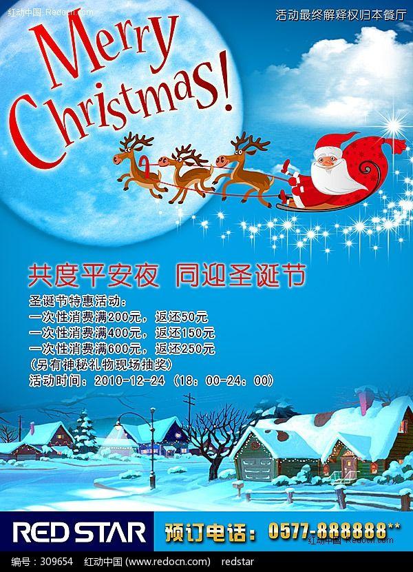 标签:圣诞节餐厅活动海报