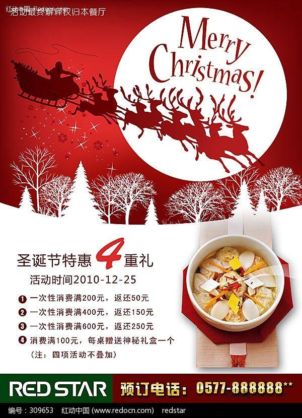 圣诞节餐; 圣诞节餐馆海报;;