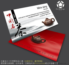 中国名茶铺