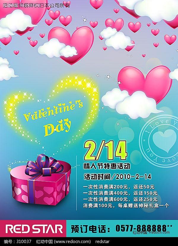 情人节餐厅活动海报_节日素材图片素材