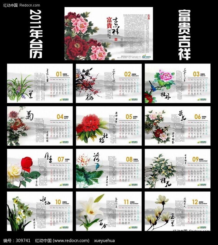 花开富贵2011年台历图片
