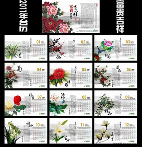 花开富贵2011年台历