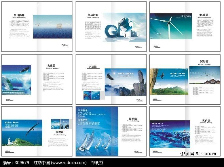 画册      钢材 组织架构 企业文化      技术研发中心 宣传画册图片