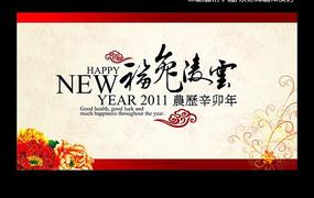 2011新年贺卡素材PSD