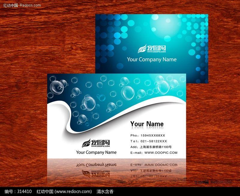 广告创意设计名片模板