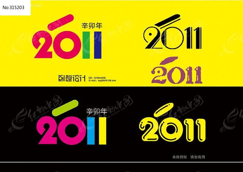 2011年兔型字体设计图片