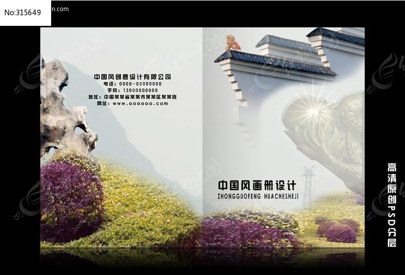 中国风园林设计画册封面