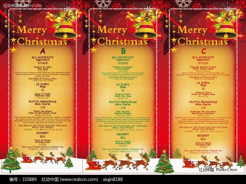 圣诞菜单设计