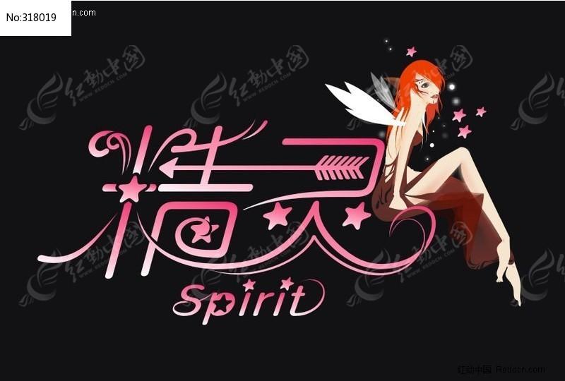 原创设计稿 字体设计/艺术字 婚纱字体 精灵精灵女孩艺术字体标志  请