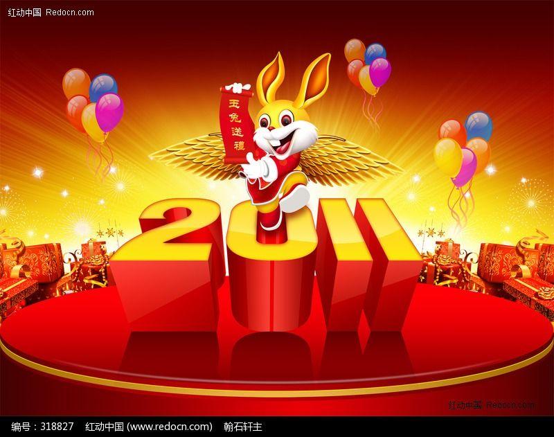 春节联欢晚会 兔年贺卡