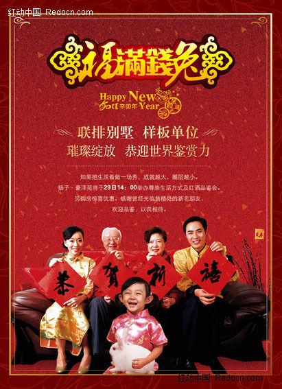 011兔年喜庆全家福房地产海报PSD设计模板下载 319427