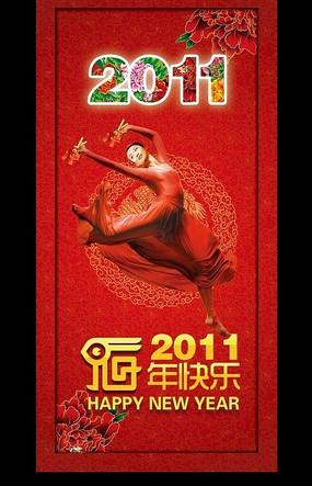 2011年兔年贺年海报
