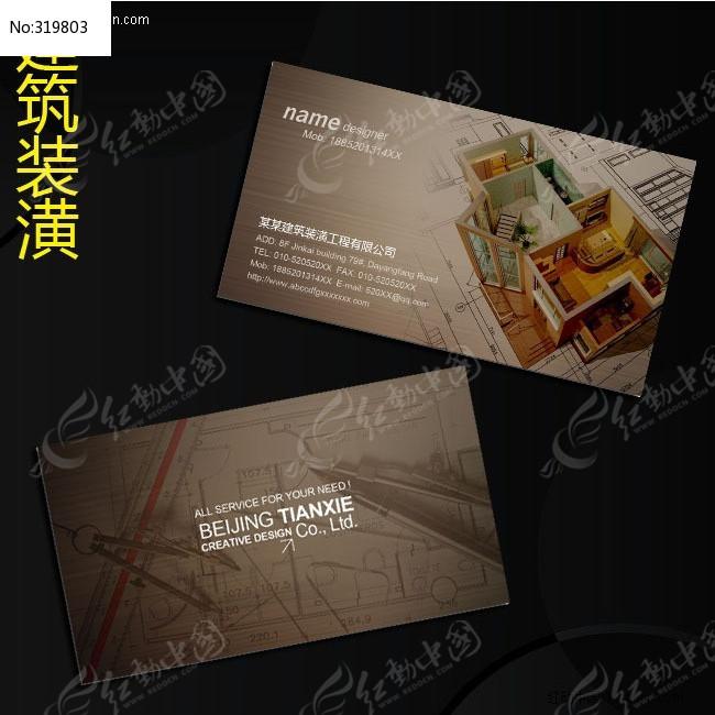 标签:建筑名片 装饰工程名片 家装名片 室内设计师名片 房产名片 房地