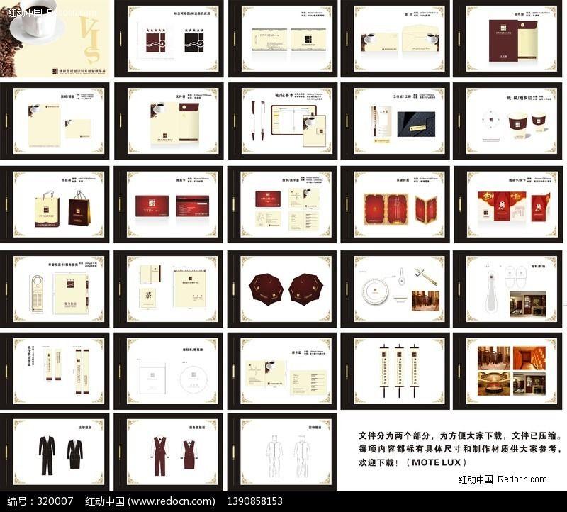 VI模版 酒店VI 高档酒店VI 宾馆VI 名片 VIS vi模板-12款 酒店VI应用设计