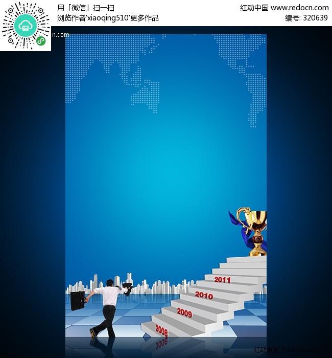 商业海报背景设计模板下载(编号
