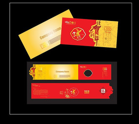 2011年新年贺卡矢量(含刀版)